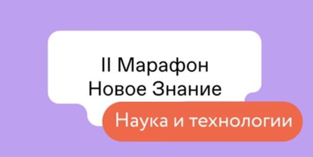 Источник фото: photo.marathon.znanierussia.ru