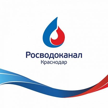 Источник фото: «Росводоканал Краснодар»
