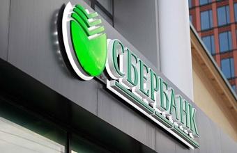 Портфель привлеченных средств физических лиц Сбербанка  превысил 1 трлн рублей