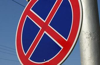 На участке ул. Ковалева в Краснодаре запретят стоянку и остановку транспорта