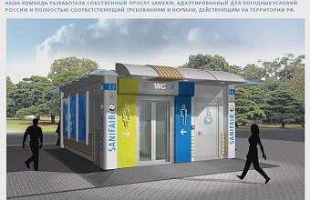 В Краснодаре планируют открыть сеть общественных туалетов