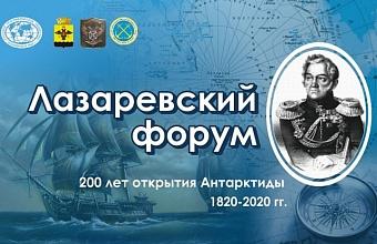 В Новороссийске состоится форум к 200-летию открытия Антарктиды
