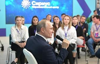 Путин встретился в Сочи со студентами ведущих российских университетов