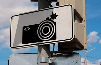 На дорогах Краснодарского края установят 225 новых камер