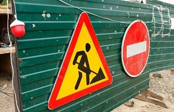 В Краснодаре ограничат движение на ул. Рашпилевской