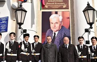 Мемориальная доска в память о Николае Кондратенко открыта в Динском районе