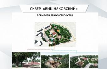 Проект второй очереди Вишняковского сквера представили в Краснодаре