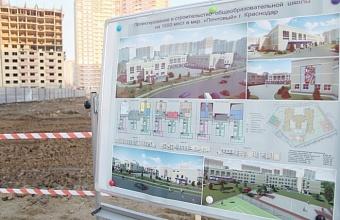 Новую школу на 1550 мест начали строить в микрорайоне Гидростроителей Краснодара