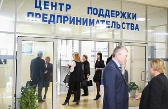 Конкурс по предпринимательству «Мой бизнес» проходит на Кубани