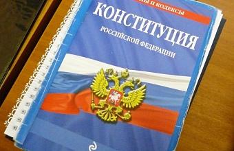 Голосование по поправкам в Конституцию пройдет 22 апреля