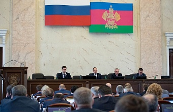 Кубанские парламентарии поддержали закон о поправке к Конституции РФ
