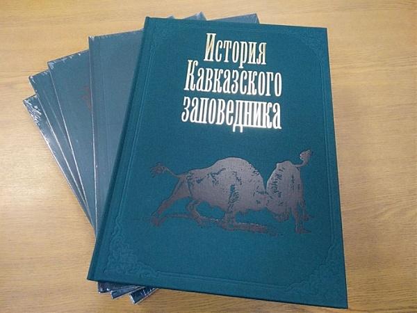 Источник фото: пресс-служба Кавказского заповедника
