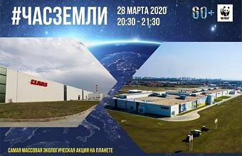 Краснодарский завод «КЛААС» присоединяется к международной экологической акции «Час Земли-2020»