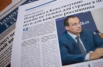 От жителей Кубани поступило 150 предложений по изменению Конституции