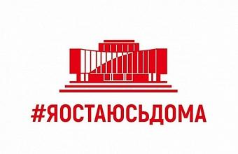Артисты Краснодарского края проводят творческие встречи онлайн