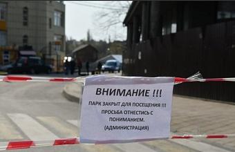 В парках Краснодара звучат аудиосообщения с призывами оставаться дома