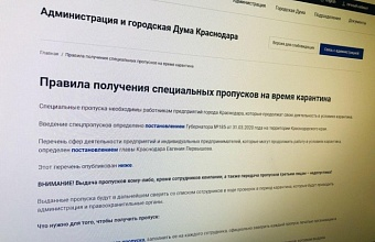 На сайте администрации Краснодара создали единый раздел для спецпропусков