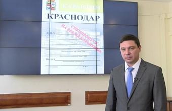 В Краснодарском крае ввели новую форму для спецпропусков