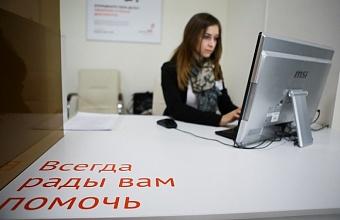Жители Кубани могут по телефону или онлайн подать заявление на кредитные каникулы