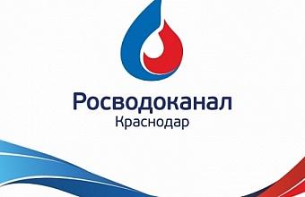 Более 2,8 тысяч обращений принял «Краснодар Водоканал» в дистанционном режиме