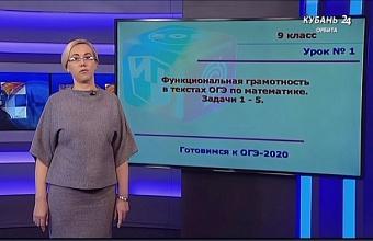Учителя Кубани проведут уроки для учеников всех классов с телеэкранов