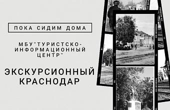 В Краснодаре запущен проект «Пока сидим дома» с онлайн-экскурсиями