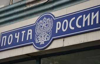 В Краснодаре отделения Почты России ввели больше дистанционных услуг