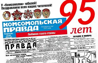 «Комсомольская правда» отмечает свое 95-летие