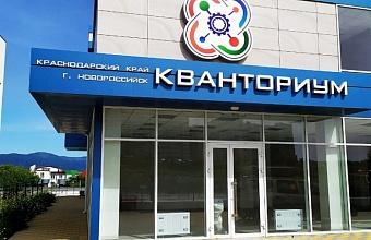 В Новороссийске появится детский технопарк «Кванториум»