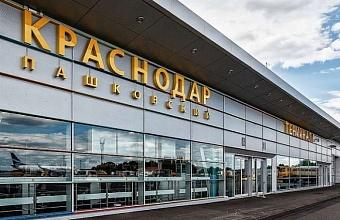Аэропорт Краснодара возобновит круглосуточный режим работы с 1 июня