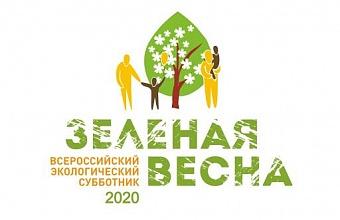 Жители Кубани могут принять участие в экологическом марафоне «Зеленая весна»