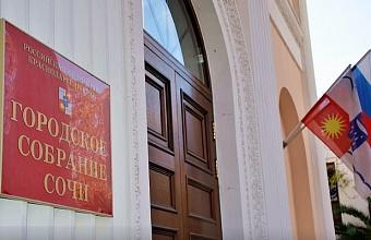 Дату выборов депутатов Городского Собрания определили в Сочи