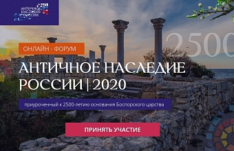 Форум Античное наследие России 2020 пройдет в формате онлайн
