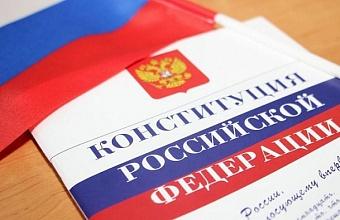 Поправки в Конституцию РФ вступают в силу с 4 июля