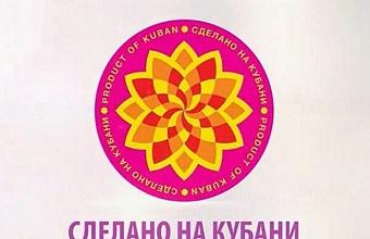 Более 300 товаров получат знак качества «Сделано на Кубани»