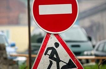 На ул. Постовой в Краснодаре частично ограничат движение