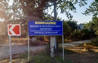 В Анапе запретили въезд на Бугазскую косу