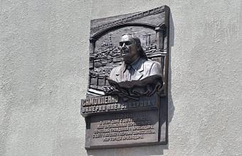 В Краснодаре открыли мемориальную доску бывшему мэру Валерию Самойленко