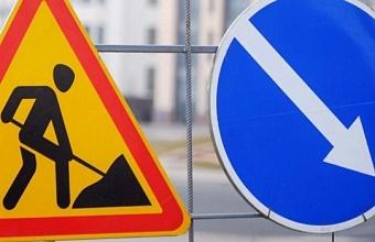 До 6 октября будет ограничено движение по ул. Краевой в Краснодаре