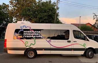 Мобильная приемная губернатора Кубани с начала июля приняла свыше 400 граждан