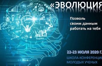 Школа молодых ученых «Эволюция» пройдет на Кубани