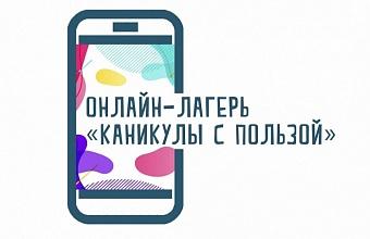 Первый онлайн-лагерь «Каникулы с пользой» заработал в Краснодарском крае