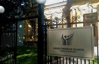 Первое заседание Общественной палаты города второго созыва состоялось в Краснодаре