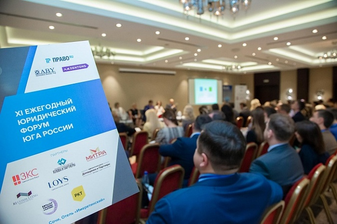 Источник фото: event.pravo.ru