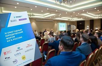 Право.ru приглашает на «Юридический форум юга России»