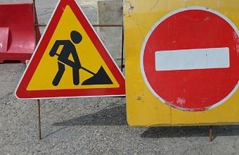 На 2-м проезде им. Айвазовского в Краснодаре временно ограничат движение