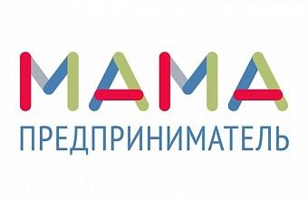 Образовательный проект «Мама-предприниматель» стартует в Краснодаре