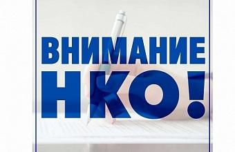 В Краснодарском крае работают пять ресурсных центров для поддержки НКО