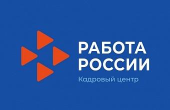 Центр занятости в Новороссийске модернизируют