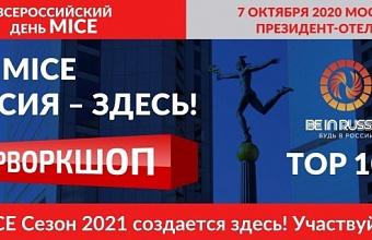 В рамках Всероссийского Дня MICE 2020 в Москве состоится Superworkshop